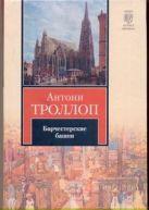 Троллоп Антони - Барчестерские башни' обложка книги