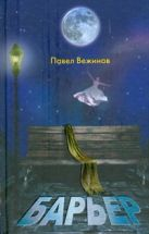 Вежинов Павел - Барьер' обложка книги