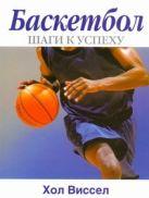 Виссел Хол - Баскетбол. Шаги к успеху' обложка книги