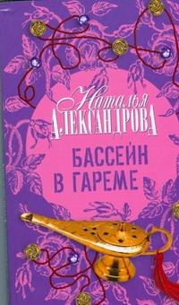 Бассейн в гареме Александрова Наталья