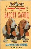 Ткаченко И.В. - Бассет хаунд' обложка книги