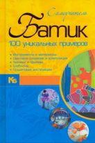 Эм А - Батик. 100 уникальных примеров' обложка книги