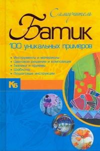 Эм А - Батик. 100 уникальных примеров обложка книги