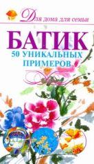 Эм А. - Батик. 50 уникальных примеров' обложка книги