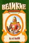 Широкий О.Б. - Батый: Полет на спинедракона' обложка книги