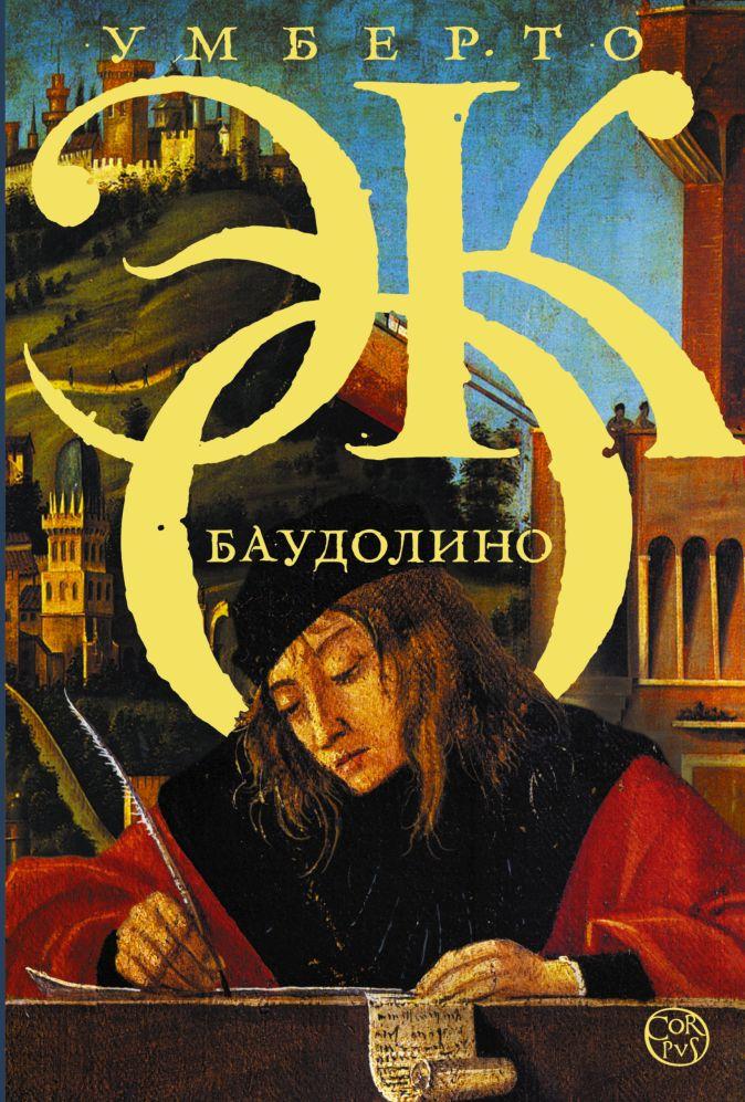 Умберто Эко - Баудолино обложка книги