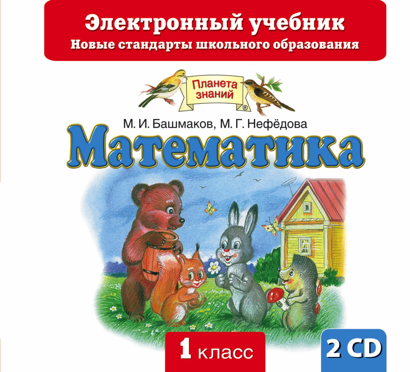 Башмаков М.И., Нефедова М.Г. Математика. 1 класс. Электронный учебник (СD)