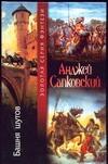 Сапковский А. - Башня шутов обложка книги