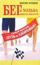Жулидов Максим - Бег и ходьба вместо лекарств. Самый простой путь к здоровью' обложка книги