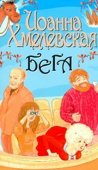 Иоанна Хмелевская - Бега обложка книги