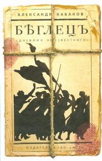 Беглецъ (дневник неизвестного) Кабаков А.А.