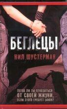 Шустерман Нил - Беглецы' обложка книги