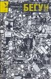 Костин Павел - Бегун' обложка книги