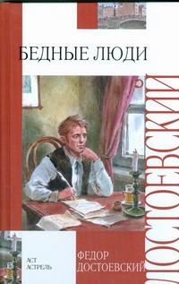 Достоевский Ф. М. - Бедные люди. Белые ночи. Игрок обложка книги