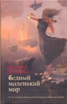 Козлова Марина - Бедный маленький мир' обложка книги