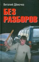 Дёмочка В. - Без разборов' обложка книги