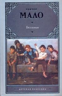 Мало Г. - Без семьи обложка книги