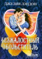 Лэндон Д. - Безжалостный обольститель' обложка книги