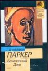 Паркер Д. - Безмолвный Джо' обложка книги