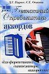 Безнотный определитель аккордов для фортепиано, синтезатора, аккордеона - фото 1