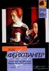 Фейхтвангер Л. - Безобразная герцогиня Маргарита Маульташ' обложка книги