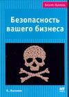 Логинов О.И. - Безопасность вашего бизнеса' обложка книги
