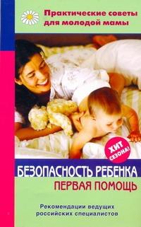 Безопасность ребенка - фото 1