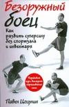 Цацулин П. - Безоружный боец. Как развить суперсилу без спортзала и инвентаря' обложка книги