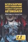 Балабанов В.И. - Безразборное восстановление трущихся соединений автомобиля' обложка книги