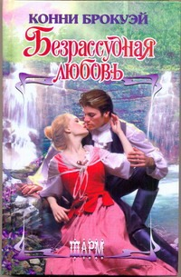 Брокуэй К. - Безрассудная любовь обложка книги