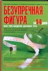 Кирш Дэвид - Безупречная фигура за 14 дней!' обложка книги