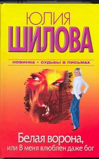 Белая Ворона, или В меня влюблен даже бог Шилова Ю.В.