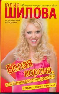 Юлия Шилова - Белая Ворона, или В меня влюблен даже бог обложка книги