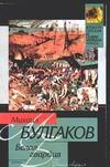 Белая гвардия Булгаков М.А.