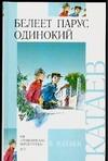 Катаев В.П. - Белеет парус одинокий обложка книги