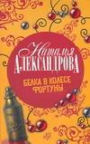 Белка в колесе Фортуны Александрова Наталья