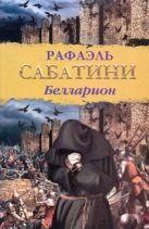 Сабатини Р. - Белларион' обложка книги