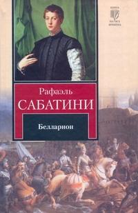 Белларион Сабатини Р.