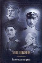 Кручинин А.С. - Белое движение. Исторические портреты' обложка книги