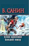 Санин В.М. - Белое проклятие. Большой пожар' обложка книги