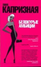 Капризная Лана - Белокурые амбиции' обложка книги