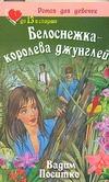 Поситко В.Н. - Белоснежка - королева джунглей' обложка книги