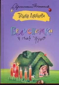 Татьяна Луганцева - Белоснежка и семь трупов обложка книги