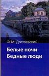 Белые ночи. Бедные люди Достоевский Ф. М.