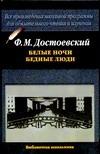 Достоевский Ф. М. - Белые ночи. Бедные люди обложка книги