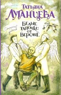 Белые тапочки от Версаче Луганцева Т.И.