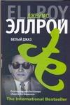 Белый джаз Эллрой Д.