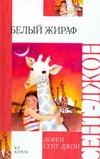 Сент-Джон Лорен - Белый жираф' обложка книги