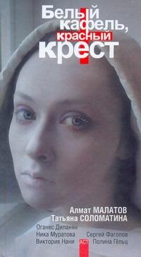 Малатов А.В. - Белый кафель, красный крест обложка книги