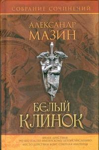 Мазин А.В. - Белый клинок обложка книги